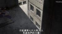 火影忍者劇場版慕留人高清国语版精彩片段04