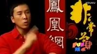 甄子丹谈李小龙功夫:打赢他的人多的很 拳王泰森说出了大实话_标清