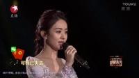 趙麗穎-東方衛視2017跨年盛典-《小幸運》
