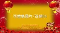 2017新年祝福企业公司鸡年拜年视频素材