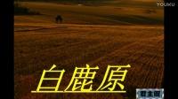 白鹿原 第1集_苹果_640x480