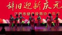 江阴健身操舞协会2016年会云亭定山快乐广场舞队《中国鼓》