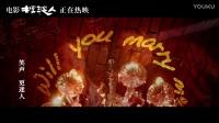 """《摆渡人》发新年祝福MV《喜欢你》还原梁朝伟杜鹃""""十年情"""""""