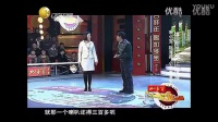 【小品】赵本山,宋小宝,赵海燕,孙立荣《相亲2》_高清
