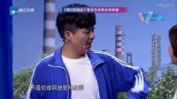 【综艺娱乐帮】喜剧总动员:王宁乱喊郑恺脱袜