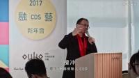 CDS中国设计师沙龙2017年会
