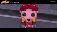 """《猪猪侠4》""""憨萌英雄""""版海报预告齐发 易烊千玺角色正式曝光"""