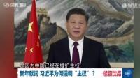 """新年献词 习近平为何强调""""主权""""?"""