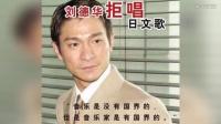 """刘谦公开跪拜""""日本天皇""""被封杀 刘德华在日本唱中国人 让人敬佩和爱戴"""
