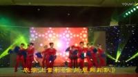 上董村-金凤凰舞蹈队-《张灯结彩》