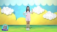 儿童舞蹈《哆来咪》分解教学