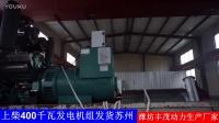 上柴400千瓦发电机组多少钱一台 上柴400千瓦发电机组生产直销厂家