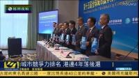 中国城市竞争力排名公布 上海连续4年超香港
