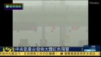 中央气象台发布大雾红色预警 新郑机场关闭
