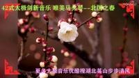 42式太极剑新音乐 马头琴--北国之春 湖北英山步步清风制作