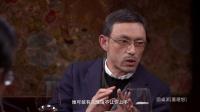 窦文涛 第二十集 嗜酒:为什么喝为什么醉?
