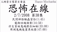 恐怖在線 2008-07-02 第38集 香港鬼故事-孖生家姐鬼魂跟住細妹 寵物回魂個案 民間驅蟲習俗 用測鬼機後靈異經歷