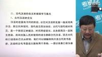 王力《古代汉语》考研辅导 考试点 第一讲 课程概述