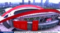 最新城市竞争力排行榜发布 上海连续4年排名首位 170104 新闻空间站
