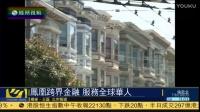 凤凰金融启动全球理财业务 可服务海外华人