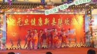 新县柴山保广场舞视频张灯结彩