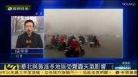 北京雾霾天气持续 民众交通出行受阻