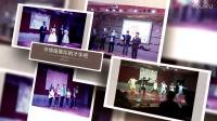 郑州大学软件与应用科技学院15级软件工程(金融信息化)青春风采大赛宣传片