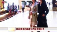 华润通开启移动生活服务新时代四川星空城市