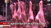 都市晚高峰(下)20170104市食药监局取消牛羊肉片食品生产许可 记者探访新发地批发市场 高清