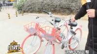 1.3 共享单车遭花式破坏 共享更要关爱