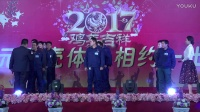 泰开壳体2017年新春联谊会