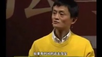 马云经典视频分享:中国未来最好的生意是什么 (3)