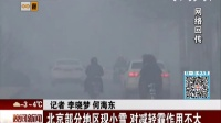 晚间新闻报道20170105北京部分地区现小雪 对减轻霾作用不大 高清