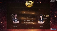 EDG.sp1nach vs EHOME(女).Alfard 咆哮杯