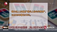 看东方20170106支付宝公布2016全民账单 上海人均支付14.84万 高清