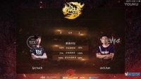 EDG.sp1nach vs NEW4.Jack.han 咆哮杯