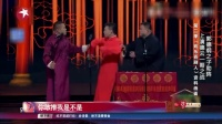 """娱乐星天地20170106郭德纲很""""严""""!郭麒麟:有压力才有动力! 高清"""
