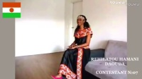 NEWS:1st VIDEO REHILATOU DAOUDA FROM NIGER CONTESTANT N:07 LIVING IN PARIS