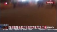 广东陆丰:债务纠纷引发街头枪战  致6人受伤  东方新闻 170106