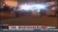 广东陆丰:债务纠纷引发街头枪战 致6人受伤