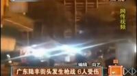 广东陆丰街头发生枪战 6人受伤    170106  天天视频汇