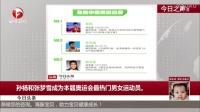 今日头条:孙杨和李梦雪成为本届奥运会最热门男女运动员 每日新闻报 160809_标清