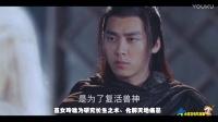 《青云志2》第十五集  鬼王施法意欲复活兽神