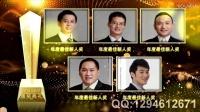 年会颁奖年终总结表彰优秀员工