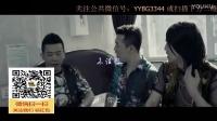 【MC1314】《血战铜锣湾2》金牌主播MC利哥化身古惑仔 片段