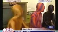 【中視新聞】新聞NEW一下 緊身衣頭包到腳 東京OL大解放