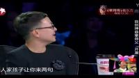 中央电视台春节联欢晚会 2017相声《姑娘,约吗》郭德纲儿徒自创神曲拿师父_开涮