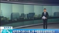 城市竞争力排行长春上榜 中国最安全城市排名18 170108 新闻早报