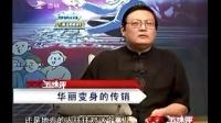 老梁:为什么说广西是传销的天堂