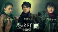 鬼吹灯之精绝古城电视剧未删减全集 第20集(原著有声小说)